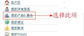 HostEase主机方案升级教程