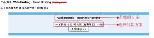 HostEase主机升级方案教程
