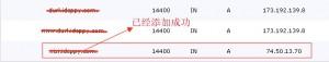 HostEase中创建和编辑A和CNAME记录