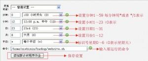 HostEase设置Cron Job教程