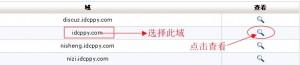 HostEase查看网站最近访客教程