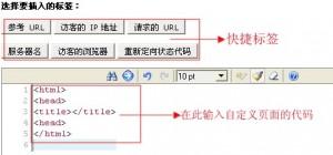 HostEase主机设置错误页教程