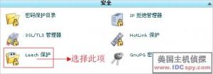 HostEase设置Leech保护教程