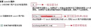 HostEase主机设置Leech保护教程