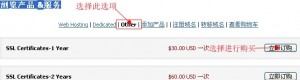 HostEase购买SSL过程
