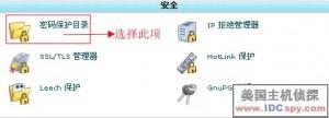 HostEase设置目录保护教程