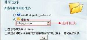 HostEase设置目录保护