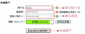 HostEase主机设置目录保护