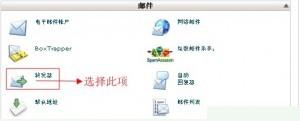 HostEase设置邮件转发教程