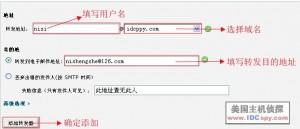 HostEase主机设置邮件转发教程