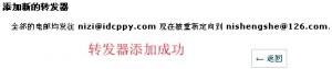 HostEase设置邮件转发