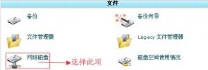 Hostease设置网络磁盘教程