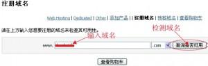 HostEase主机注册域名教程