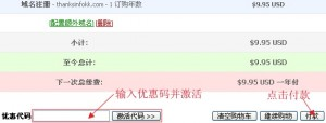 HostEase主机注册域名