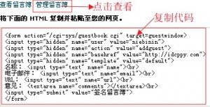 HostEase设置简单的留言簿
