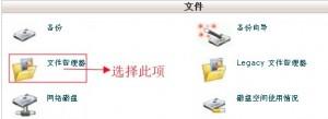 HostEase主机设置在线解压教程