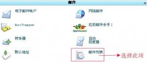 HostEase设置邮件列表教程