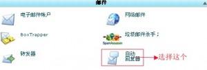HostEase使用自动回复器教程