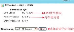HostEase查看cpu资源使用教程
