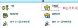 HostEase设置附加域教程