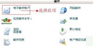 HostEase创建电子邮件账户教程