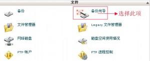 HostEase主机设置备份向导教程