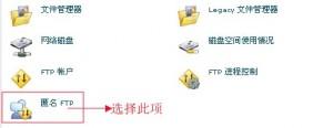 HostEase主机设置匿名FTP教程