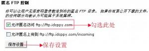 HostEase设置匿名FTP教程