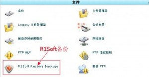 HostEase主机设置R1Soft恢复备份