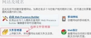 HostEase Windows主机设置文件权限教程