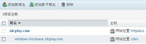HostEase主机Plesk面板添加子域名教程