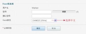 HostEase主机Plesk面板更改语言图文教程