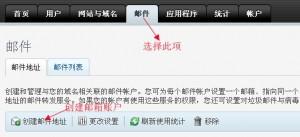 HostEase主机Plesk面板创建邮箱图文教程