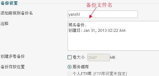 HostEase美国主机Plesk面板备份教程