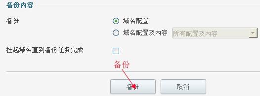 HostEase主机Plesk面板备份教程