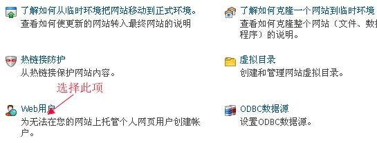 HostEase主机添加web用户教程