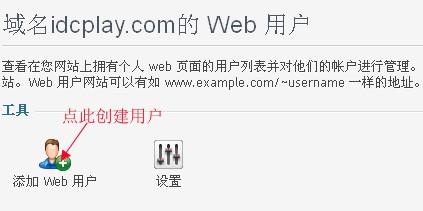 HostEase主机添加web用户图文教程