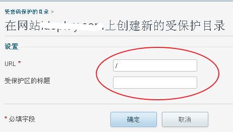 HostEase主机网站目录保护