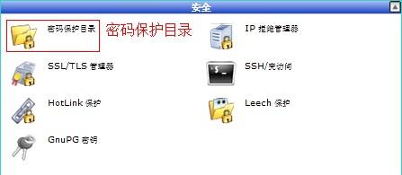 HostEase主机防范WordPress博客被黑客攻击cPanel