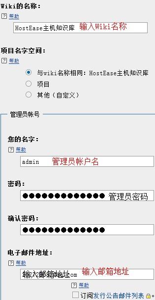 HostEaseWindows主机安装MediaWiki程序图文教程
