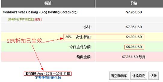 HostEase主机商发布暑期 Aug优惠码