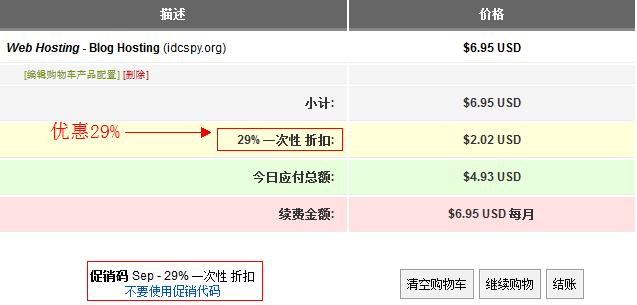 HostEase主机推出最新29%优惠码Sep
