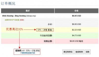 HostEase主机商最新发布10月优惠码