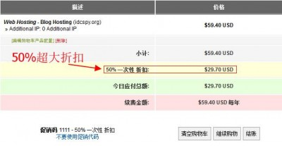 HostEase主机商推出双11最新优惠码