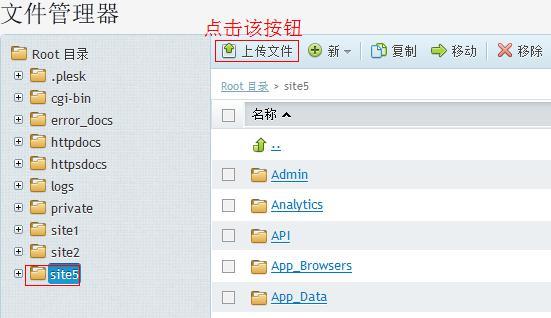 HostEase美国虚拟主机新版Plesk面板上传文件教程