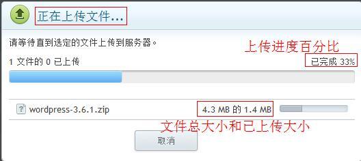 HostEase新版Plesk面板上传文件方法