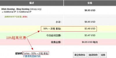 美国主机商HostEase发布感恩节最新50%优惠码