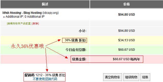 HostEase主机商发布双十二永久优惠码