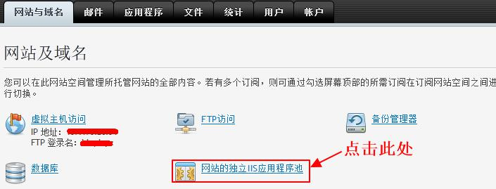 HostEase虚拟空间启用并设置IIS应用池方法