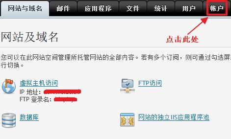 HostEase Windows主机查看已用资源方法